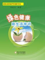 绿色健康新生活常识