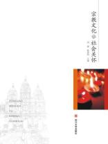 宗教文化与社会关怀