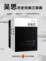 吴思历史经典三部曲(潜规则、血酬定律、我想重新解释历史)
