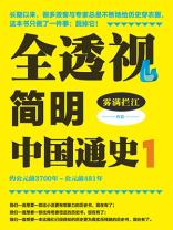 全透视简明中国通史1