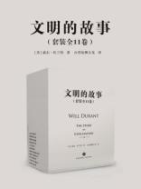 文明的故事(套裝全11卷)
