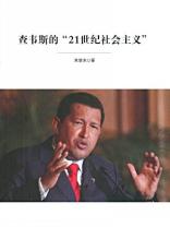 """查韦斯的""""21世纪社会主义"""""""