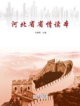 河北省省情读本(建设经济强省和谐河北系列丛书)