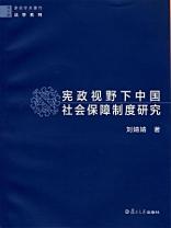 宪政视野下中国社会保障制度研究