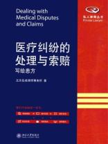 医疗纠纷的处理与索赔:写给患方(私人律师丛书)
