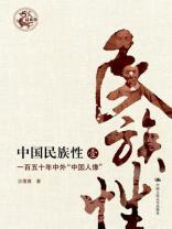 中国民族性--中外中国人像