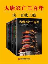大唐兴亡三百年(套装全7册)(读一页就上瘾!了解唐朝历史,读这本就够了!)