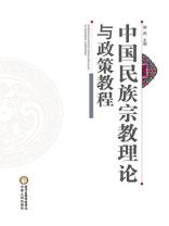 中国民族宗教理论与政策教程
