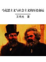 马克思主义与社会主义的历史命运