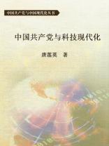 中国共产党与科技现代化