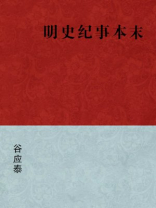 明史纪事本末(简体版)