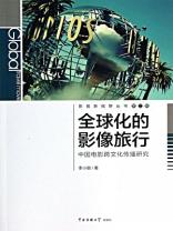 全球化的影像旅行:中国电影跨文化传播研究