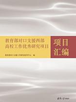 教育部对口支援西部高校工作优秀研究项目项目汇编