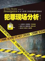 犯罪现场分析(增订版)