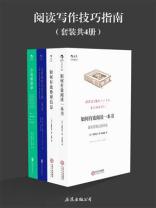 阅读写作技巧指南(套装共4册)