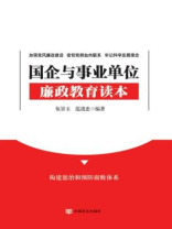 国企与事业单位廉政教育读本