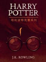 哈利波特完整系列(Harry Potter the Complete Collection)