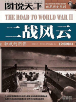 二战风云:独裁的阴影