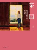 茶园 : 残雪全新小说自选集