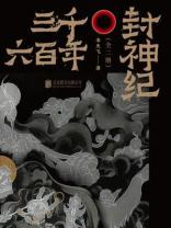 《三千六百年封神纪》(全二册)