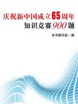 庆祝新中国成立65周年知识竞赛九百题