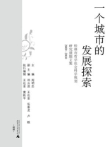 一个城市的发展探索——桂林市哲学社会科学规划研究课题文集(2009-2010)