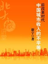 北大微讲堂:中国城市收入的不平等