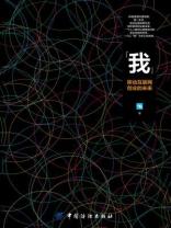 """""""我"""":移動互聯網創業的未來"""