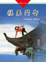 山猫王森(07)龙凤斗智