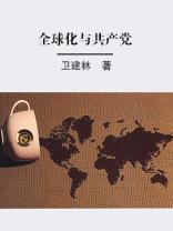 全球化与共产党
