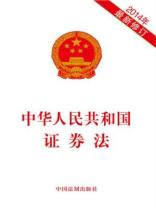 中华人民共和国证券法(2014)