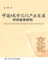 城市文化产业发展评价体系研究
