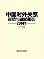 中国对外关系:形势与战略报告 2014