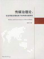 传媒治理论:社会风险治理视角下的传媒功能研究