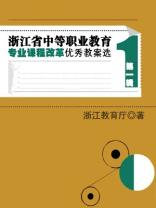教育专业课程改革优秀教案选