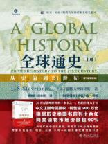 全球通史:从史前到21世纪(第7版新校本)上册