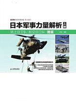 日本军事力量解析(上册):陆上自卫队 航空自卫队图鉴
