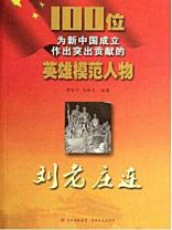 刘老庄连 100位为新中国成立作出突出贡献的英雄模范人物