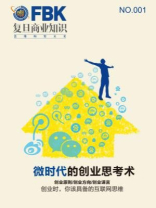 复旦商业知识01:微时代的创业思考术
