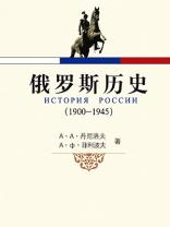 俄罗斯历史(1900-1945)