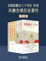 耶路撒冷三千年作者风靡全球历史著作(共8册)