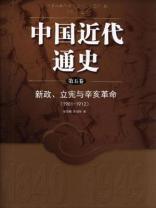 新政、立宪与辛亥革命1901-1912(中国近代通史 第五卷)