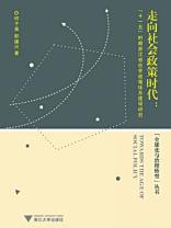 """走向社会政策时代:""""十一五""""时期浙江省社会政策体系建设研究"""