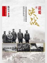 战略决战(中国人民解放战争纪实系列丛书)