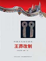 中国文化知识读本:王莽改制