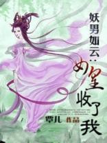 妖男如云:女皇,收了我