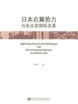 日本右翼势力与东北亚国际关系