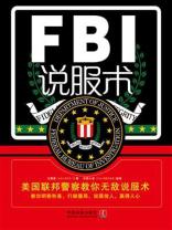 FBI说服术:美国联邦警察教你无敌说服术