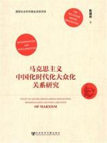 马克思主义中国化时代化大众化关系研究