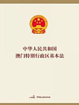 中华人民共和国澳门特别行政区基本法